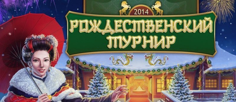 Christmas Griddlers для PC бесплатно