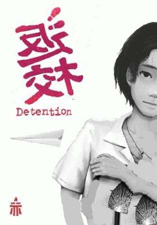 Detention для PC бесплатно