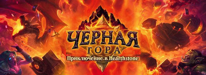 Hearthstone: Blackrock Mountain скачать торрент