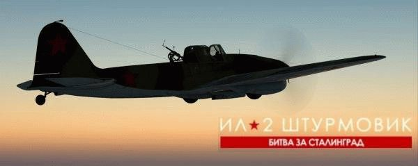 IL2 Sturmovik: Battle of Stalingrad скачать торрент