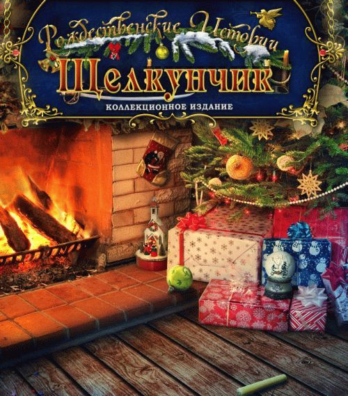 Christmas Stories: Nutcracker Collector's Edition для PC бесплатно