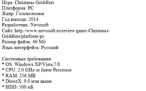 Скачать Christmas Griddlers для PC бесплатно