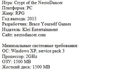 Скачать Crypt of the NecroDancer для PC бесплатно