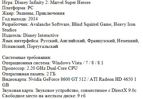 Скачать Disney Infinity 2.0: Marvel Super Heroes для PC бесплатно