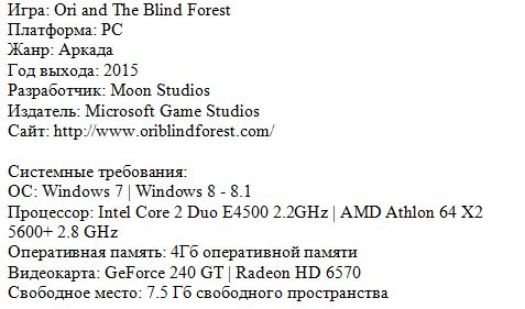 Скачать Ori and The Blind Forest для PC бесплатно