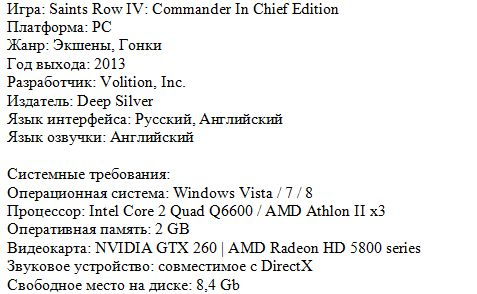 Скачать Saints Row IV: Commander In Chief Edition для PC бесплатно
