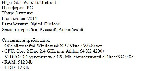 Скачать Star Wars: Battlefront 3 для PC бесплатно