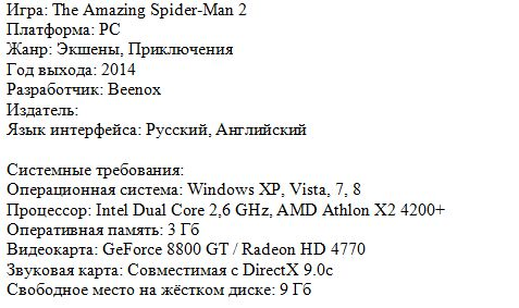 Скачать The Amazing Spider-Man 2 для PC бесплатно