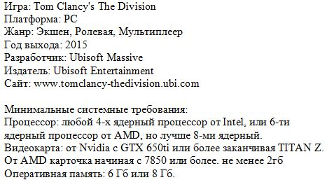 Скачать Tom Clancy's The Division для PC бесплатно