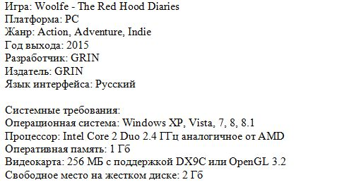 Скачать Woolfe - The Red Hood Diaries для PC бесплатно