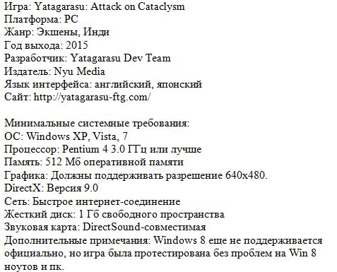 Скачать Yatagarasu: Attack on Cataclysm для PC бесплатно